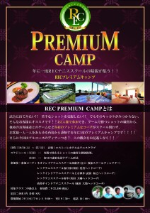 プレミアムキャンプ西新井