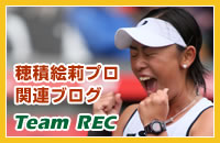 Team RECチームレック穂積絵莉プロの関連ブログ