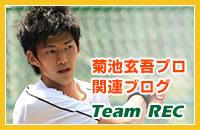 Team RECチームレック菊池玄吾プロの関連ブログ