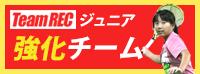 TeamRec ジュニア強化チーム