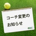 コーチ変更のお知らせ