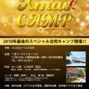 クリスマスキャンプ201812