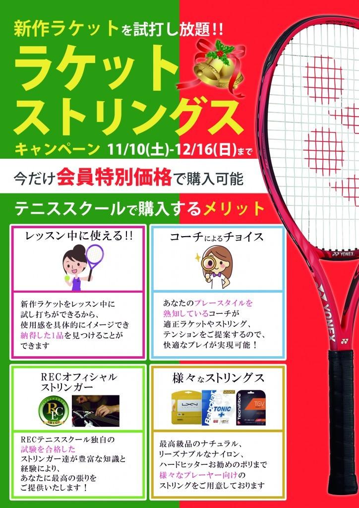 racket-724x1024