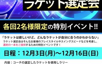 ラケット選定会 西新井2018