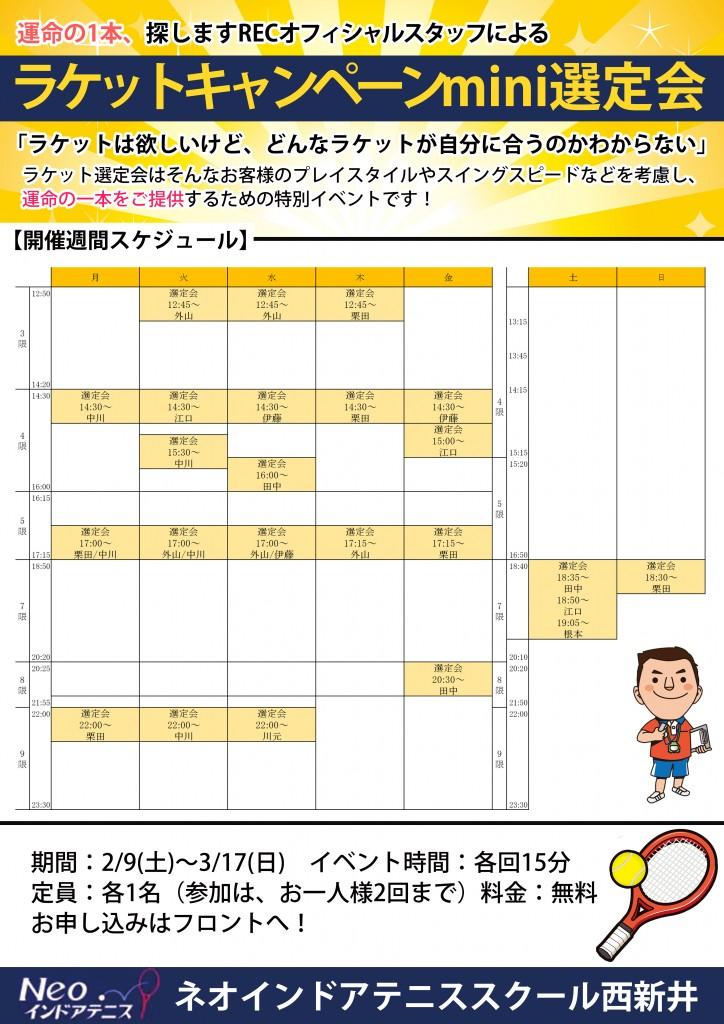 ラケット選定会 西新井