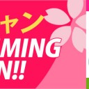 utf-8''spring comming soon自営校