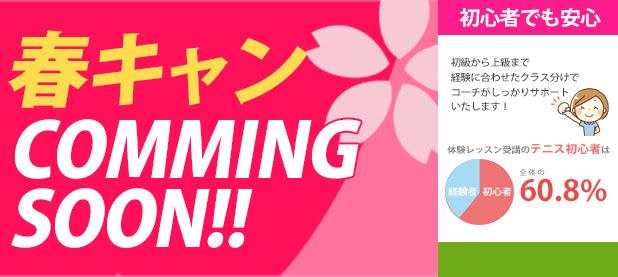 utf-8''spring comming soon自営校
