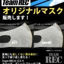 team recマスク