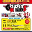 GK夏休み体験会2008