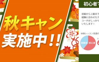 秋の入会金無料キャンペーン