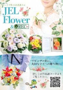 JEL-FLOWER2-724x1024