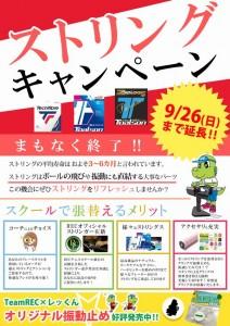 ストリングキャンペーン延長POP-2