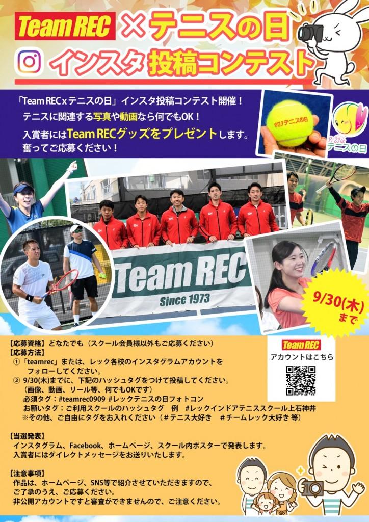 テニスの日フォトコンテスト2021