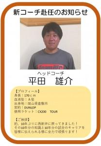コーチ紹介(平田コーチ)