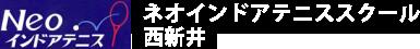 ネオインドアテニススクール西新井校